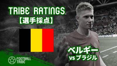 【TRIBE RATINGS】ブラジル対ベルギー:ベルギー編 W杯決勝T準々決勝
