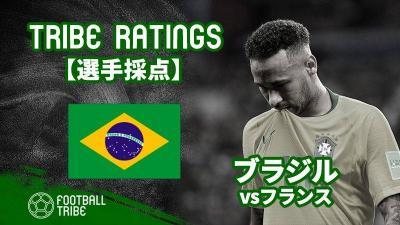 【TRIBE RATINGS】ブラジル対ベルギー:ブラジル編 W杯準々決勝
