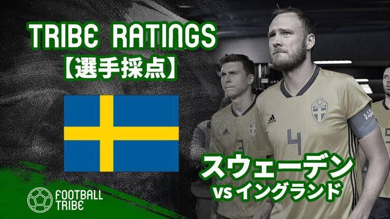 【TRIBE RATINGS】スウェーデン対イングランド:スウェーデン編 W杯準々決勝