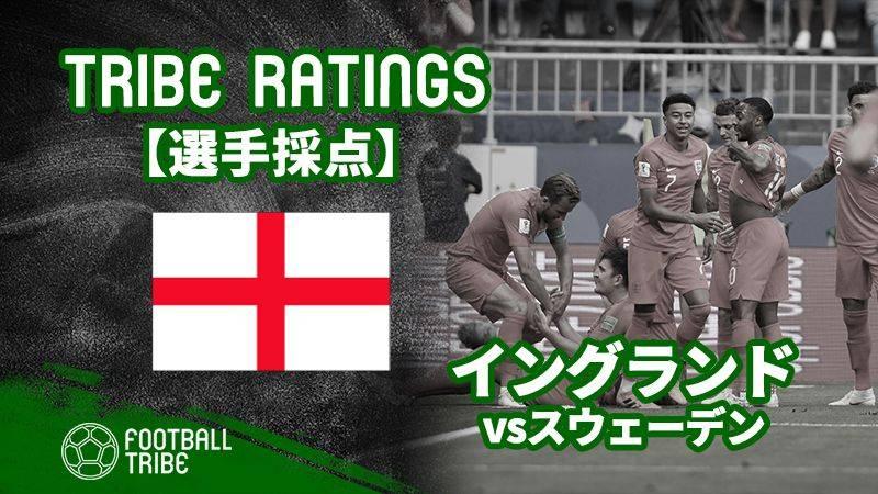 【TRIBE RATINGS】スウェーデン対イングランド:イングランド編 W杯準々決勝