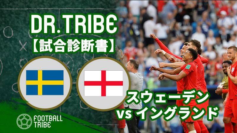 DR.TRIBE【試合診断書】スウェーデン対イングランド W杯準々決勝
