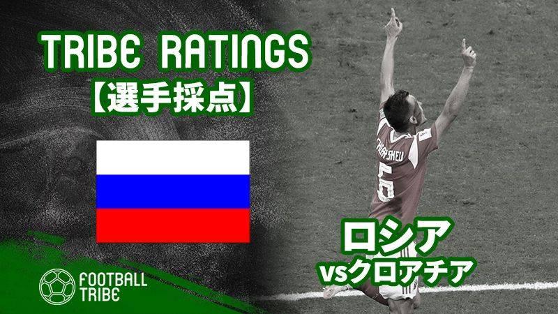 【TRIBE RATINGS】ロシア対クロアチア:ロシア編 W杯準々決勝