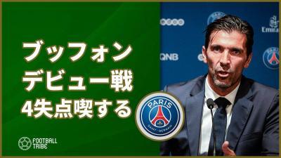 ブッフォン、PSGでのデビュー戦は仏3部クラブ相手に4失点