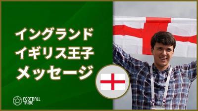 28年ぶりベスト4のイングランドにサッカー好きの英王子がメッセージ