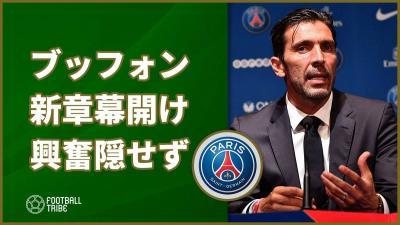 PSG加入のブッフォン、新章の幕開けに興奮「幼き頃の熱意を持ってパリへ来た」
