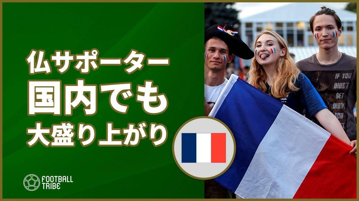【動画あり】フランス、12年ぶりのW杯決勝進出に国内が熱狂。