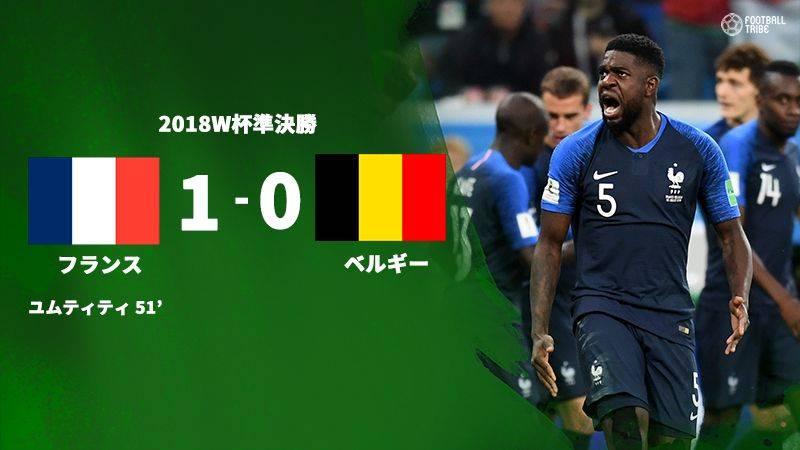 フランス、ベルギー下し決勝進出。盤石の1-0勝利
