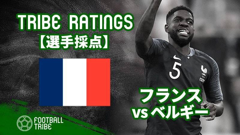 【TRIBE RATINGS】フランス対ベルギー:フランス編 W杯準々決勝