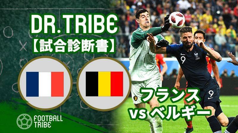 DR.TRIBE【試合診断書】フランス対ベルギー W杯準決勝