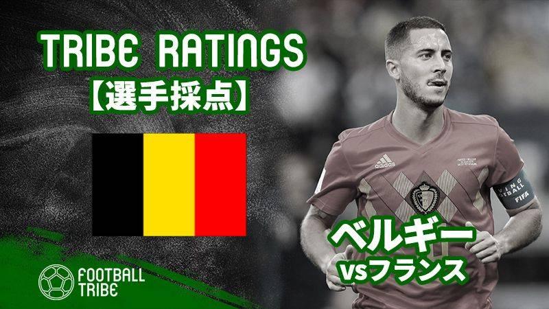 【TRIBE RATINGS】フランス対ベルギー:ベルギー編 W杯準決勝