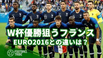 2度目のW杯優勝狙うフランス。EURO2016決勝の布陣との違いは?