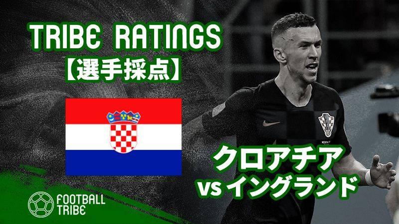 【TRIBE RATINGS】クロアチア対イングランド:クロアチア編 W杯準決勝
