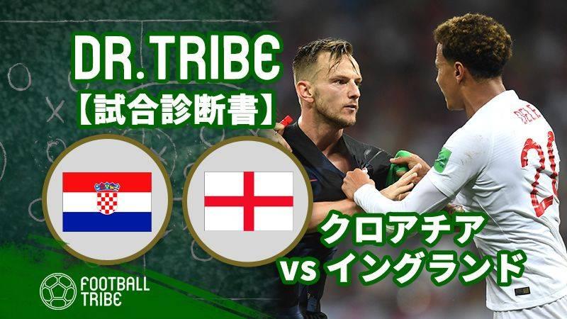 DR.TRIBE【試合診断書】クロアチア対イングランド W杯準決勝