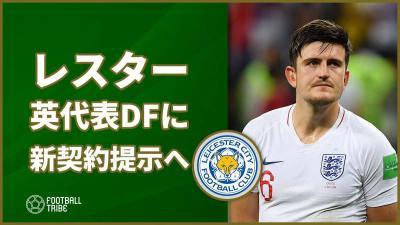岡崎慎司同僚のイングランド代表DF引き留めへレスターが新契約提示へ