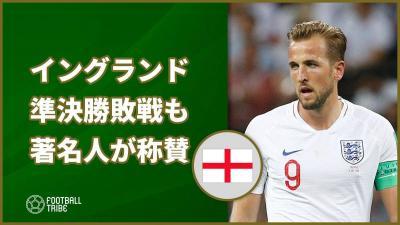 イングランド、52年ぶりのW杯優勝ならずも各界著名人から称賛の声が