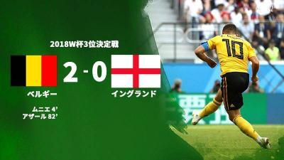 アザール弾含む2発でイングランドを破ったベルギーが3位で大会終える