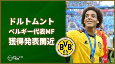 香川真司所属ドルトムント、今週中にもベルギー代表MF獲得公式発表か