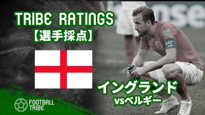 【TRIBE RATINGS】ベルギー対イングランド:イングランド編 W杯3位決定戦