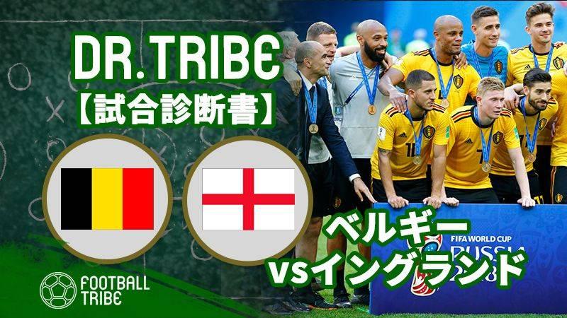 DR.TRIBE【試合診断書】ベルギー対イングランド W杯3位決定戦