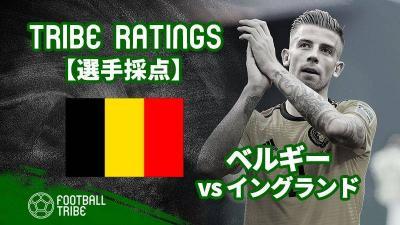 【TRIBE RATINGS】ベルギー対イングランド:ベルギー編 W杯3位決定戦