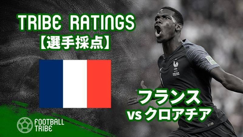 【TRIBE RATINGS】フランス対クロアチア:フランス編 W杯決勝