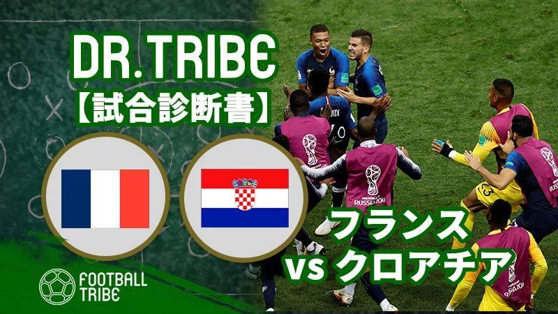 DR.TRIBE【試合診断書】フランス対クロアチア W杯決勝
