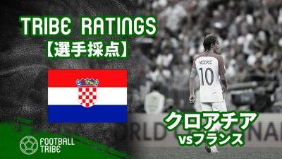 【TRIBE RATINGS】フランス対クロアチア:クロアチア編 W杯決勝