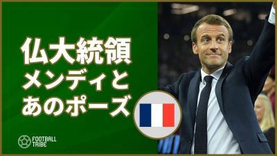フランスのW杯制覇にマクロン大統領も大はしゃぎ。メンディとあのポーズを披露