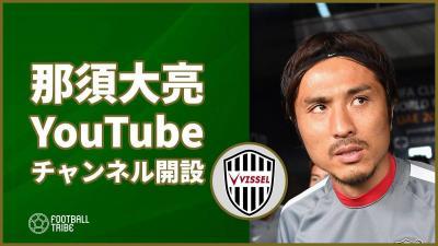 神戸DF那須大亮、YouTubeチャンネル開設!「夢を与えられるような動画を」