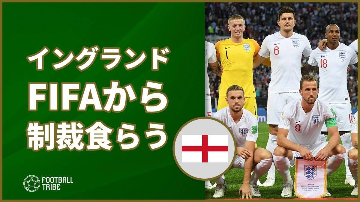 イングランド、FIFAから思わぬ制裁。原因は靴下…?