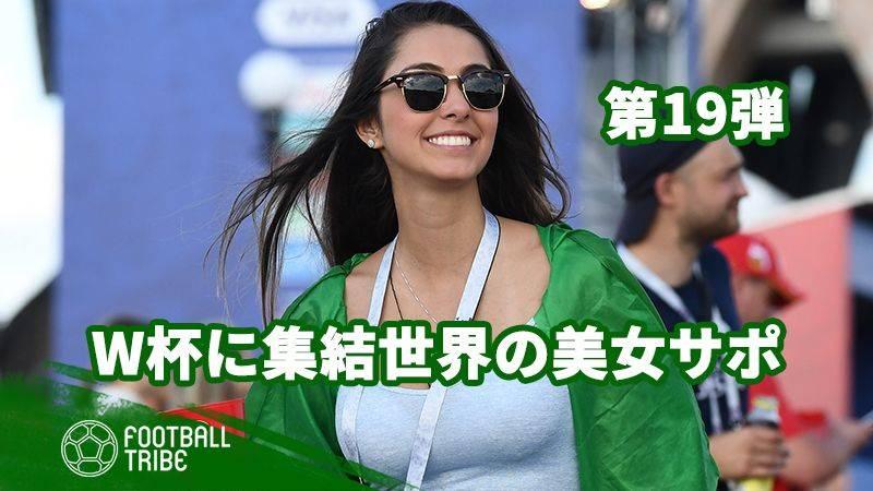 【第19弾】ロシアW杯に集結!世界の美女サポーター