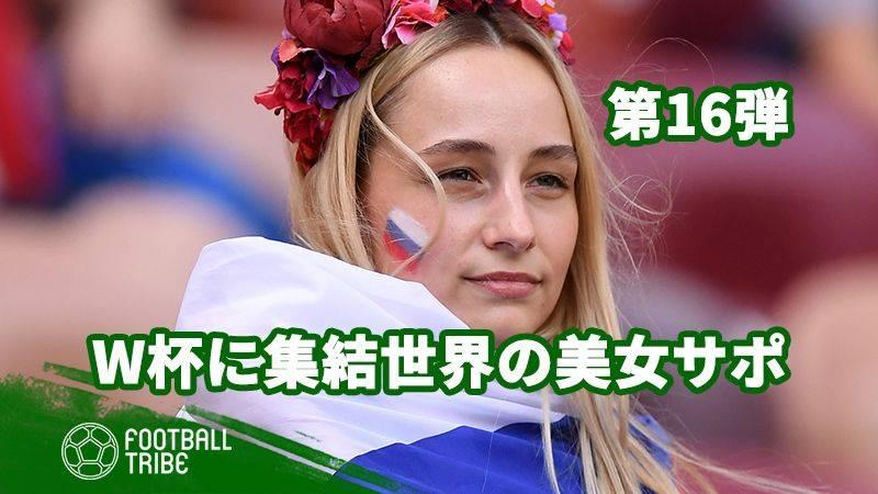 【第16弾】ロシアW杯に集結!世界の美女サポーター