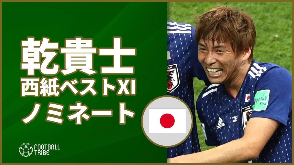 乾貴士、日本代表で唯一西紙選出W杯ベスト11候補にノミネート!