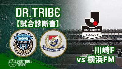 Dr.TRIBE【試合診断書】Jリーグ第20節 川崎フロンターレ対横浜F・マリノス