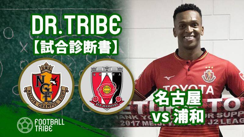 Dr.TRIBE【試合診断書】 J1リーグ第24節 名古屋グランパス対浦和レッズ