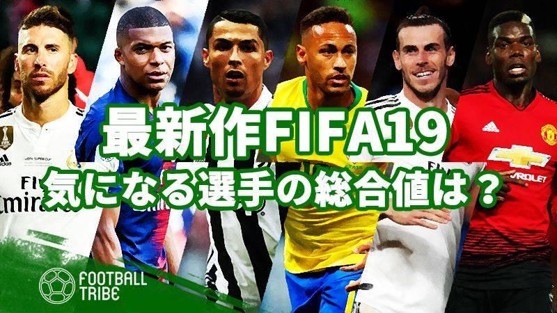 人気サッカーゲーム「FIFA19」、総合値がリークされた選手たち(前編)