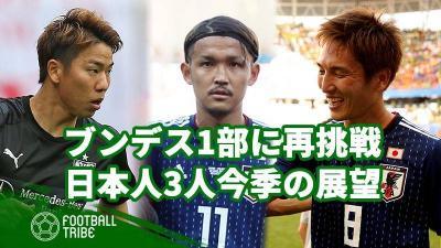 下位クラブからブンデスリーガ1部に再挑戦する日本人選手3人、今季の展望