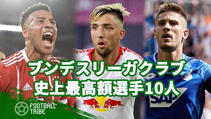 あの日本代表や今季の注目選手も。ブンデスクラブの史上最高額補強10人