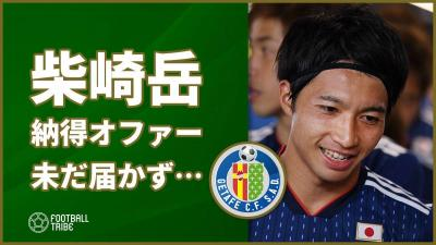 CL出場を望む柴崎岳、未だ納得のいくオファーは届かず…