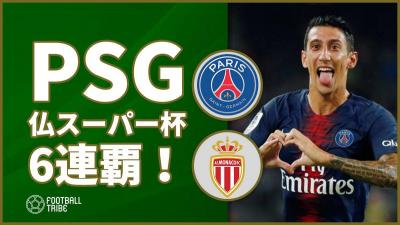 フランススーパー杯はPSGがモナコに圧勝!同大会6連覇を達成