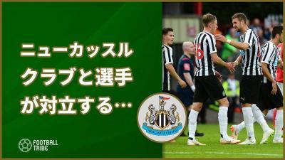 武藤嘉紀が加入したニューカッスル、選手がメディア対応を拒否…原因はクラブとの対立