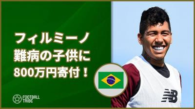 フィルミーノ、難病の子供のために800万円を寄付!