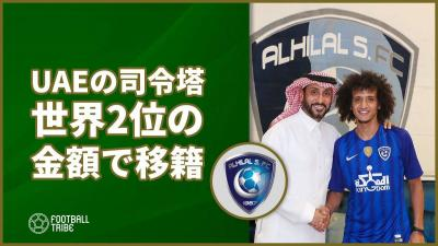 日本代表を苦しめたUAEの司令塔が世界2位の金額でアル・ヒラルへレンタル移籍