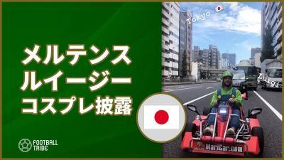 メルテンス、京都の次は東京でマリオカート!ルイージのコスプレで都内を走行