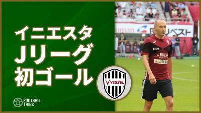 【動画】イニエスタ、華麗なターンからJリーグ初ゴール!アシストはポドルスキ!