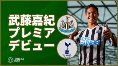 武藤嘉紀、プレミアデビュー果たすもチームはトッテナムに敗戦