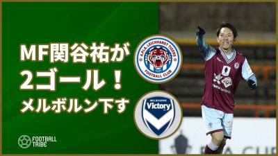 【FFAカップ】日本人MF関谷祐が2ゴールの活躍で本田圭佑所属のメルボルンを下す!