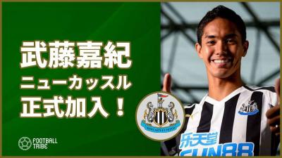 武藤嘉紀、ニューカッスル移籍決定!「クラブの一員になれて光栄に思う」