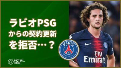 ラビオ、PSGと契約更新を拒否…?ミランやバルサなど複数クラブが関心示す!