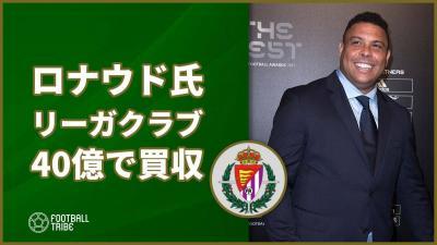 元ブラジル代表ロナウド氏、ラ・リーガのクラブを約40億円で買収!